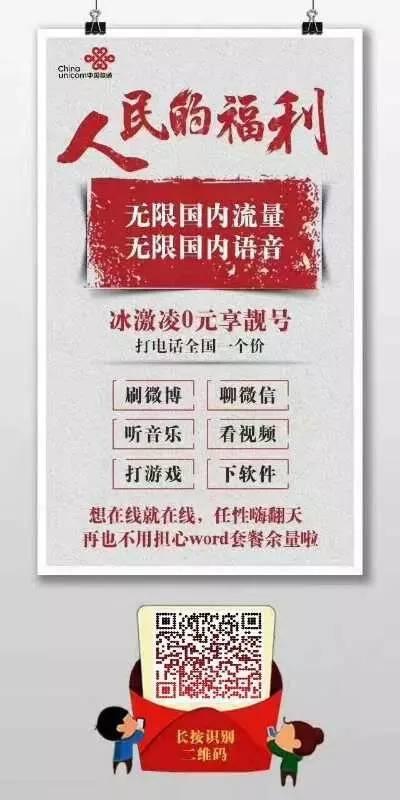 1】向劳动者致敬,冰激凌半价套餐,鲳鱼无限量流量北京买的有活红语音吗图片
