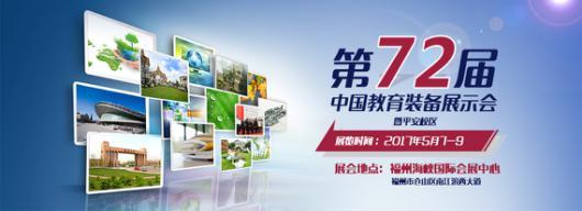 拓维信息邀您参加第72届中国教育装备展