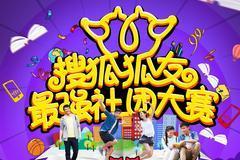 """""""搜狐狐友最强社团大赛""""邀你来搞事"""