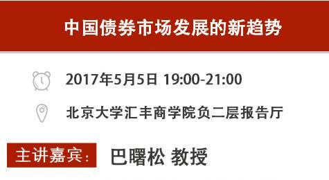 【讲座预告】中国债券市场发展的新趋势(深圳)