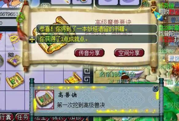 挖高级藏宝囹��9m�_梦幻直播丨人生第一次挖高级藏宝图,结果竟是.