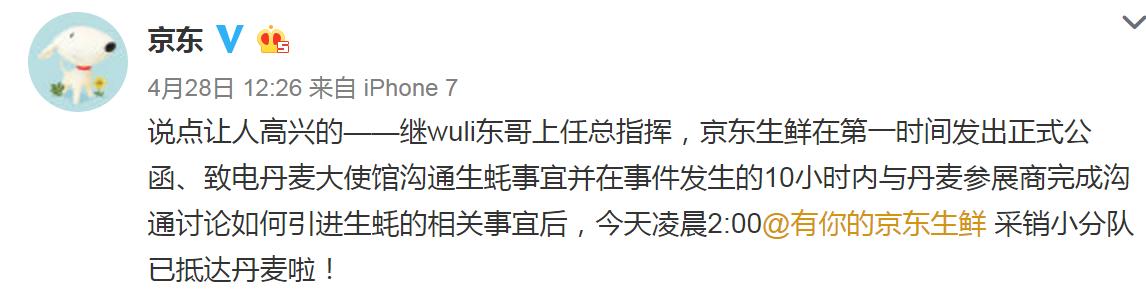 生蚝营销,京东惨遭大使馆打脸