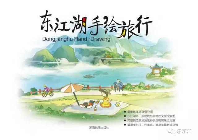 东江湖手绘地图