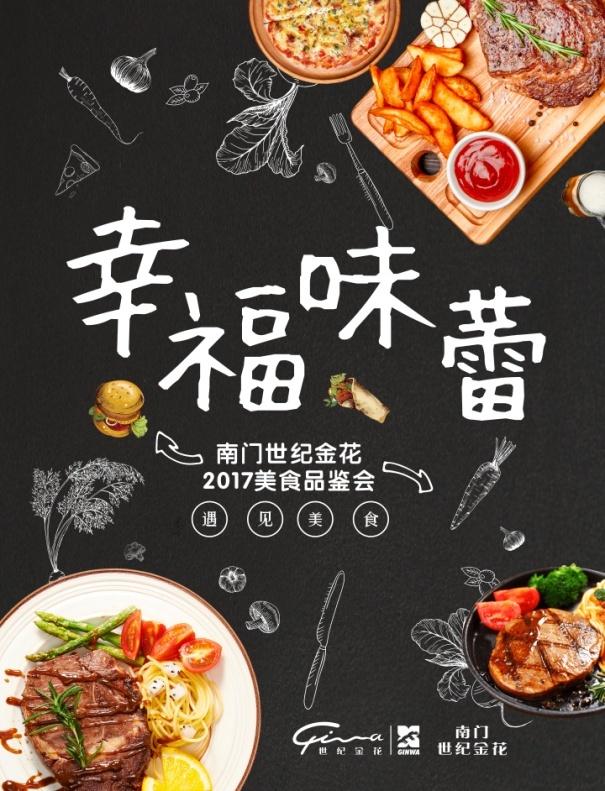 『a南门南门』美食味蕾金花2017小吃品鉴板报徐州世纪特色美食图片