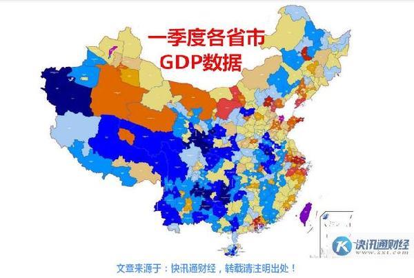 31省份gdp出炉_25省份GDP出炉,12个省份超万亿 看看你家乡排第几