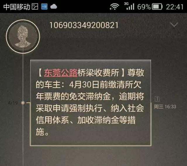 最近,不少黄江人都收到这条消息!