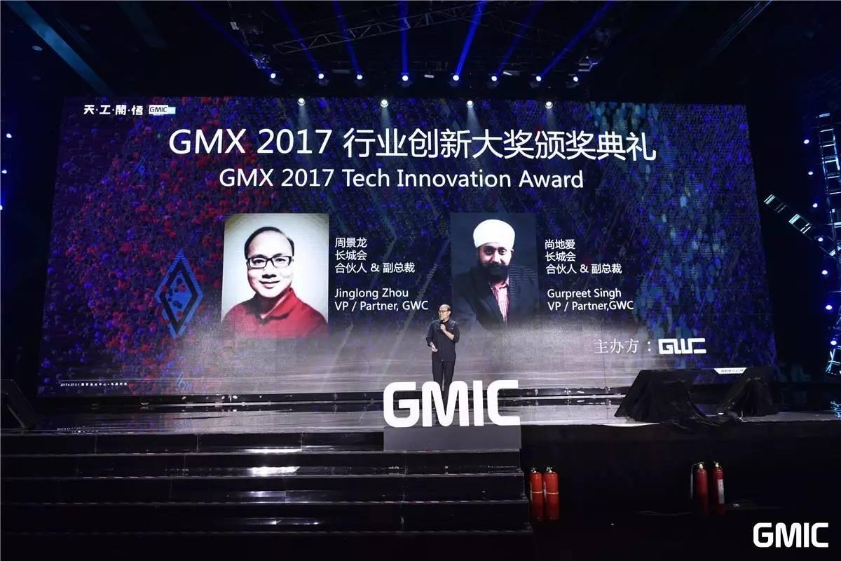北京/4月28日,GMIC北京2017大会第二天,GMX科技行业创新大奖...