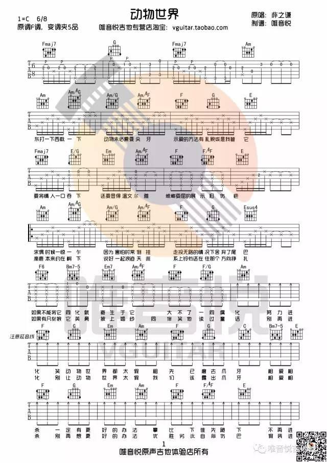 【曲谱分享】动物世界 薛之谦 c调原版吉他谱 唯音悦制谱