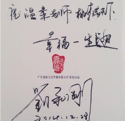 歌手刘和刚题字 唱父亲写父亲,网友说 字挺潇洒