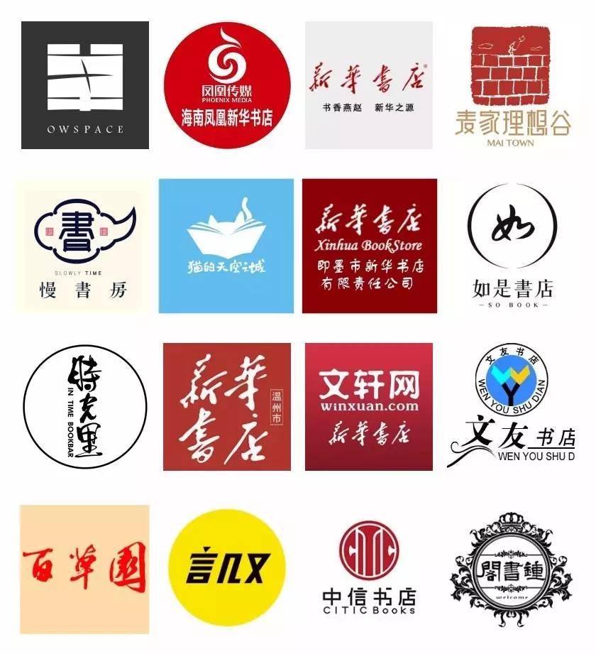 书店类 ▼ 1 单向街书店 北京单向街文化有限公司 2 海南凤凰新华书店图片