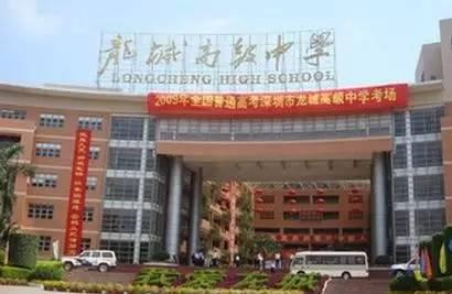 宿制公办学校,龙城高级中学图片