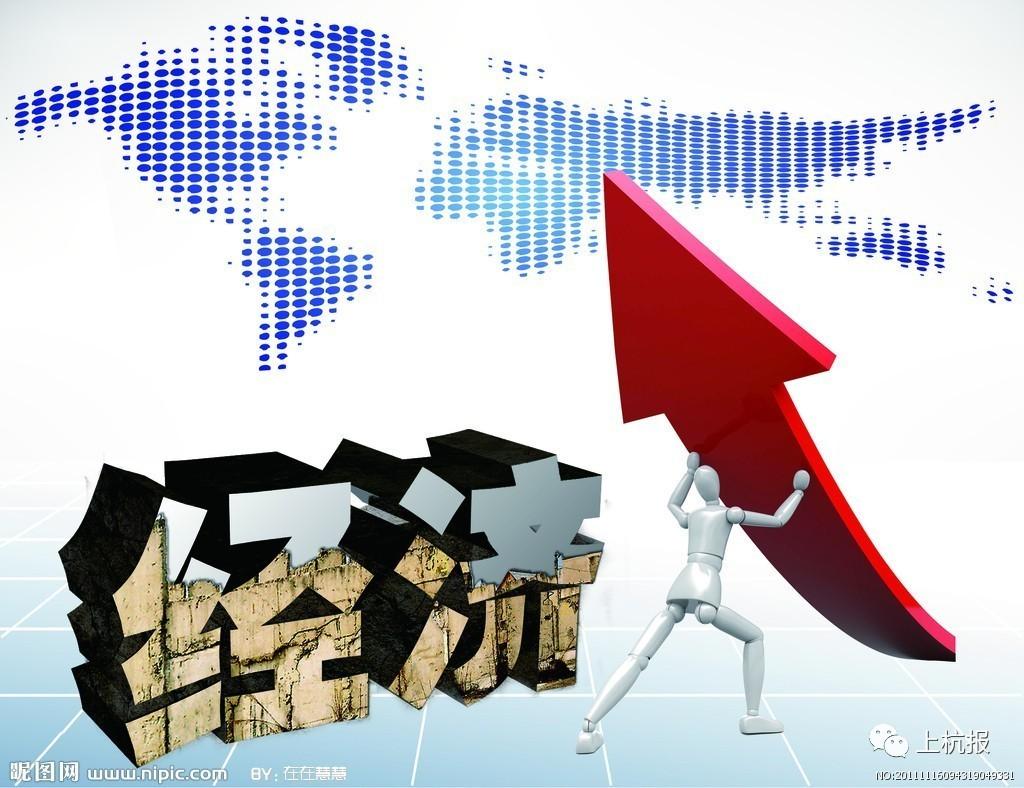 经济形势_...18年全球宏观经济形势分析展望