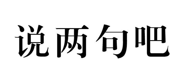 歪果仁身上的奇葩中文纹身!小贝看后笑了