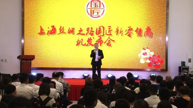 上海丝绸之路国匠新零售运营中心正式开启