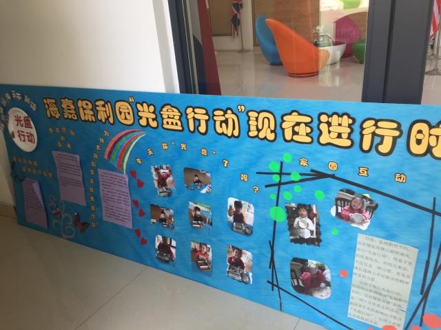 烟台海嘉保利香榭里幼儿园开展光盘小达人环保活动