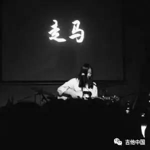 陈粒首张专辑 《如也》 中的曲目,歌曲《走马》清新靓丽,鉴定了陈粒