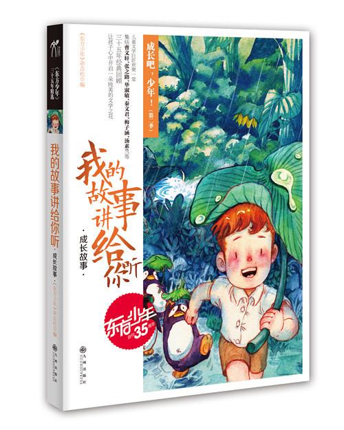 ,少年 套装,曹文轩沈石溪等近百位儿童文学名家作品集,59元超高