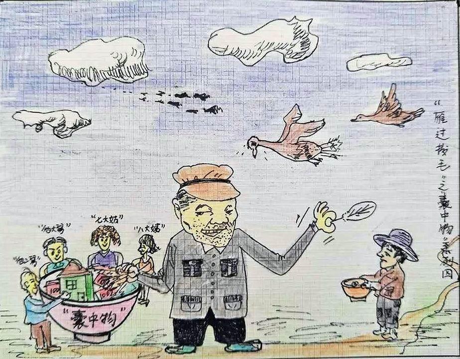 手绘讽刺漫画:雁过拔毛谁未闲,于今闯否金钱关?