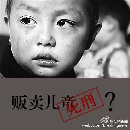 欧洲人口拐卖_扒一扒各国怎么对待拐卖儿童