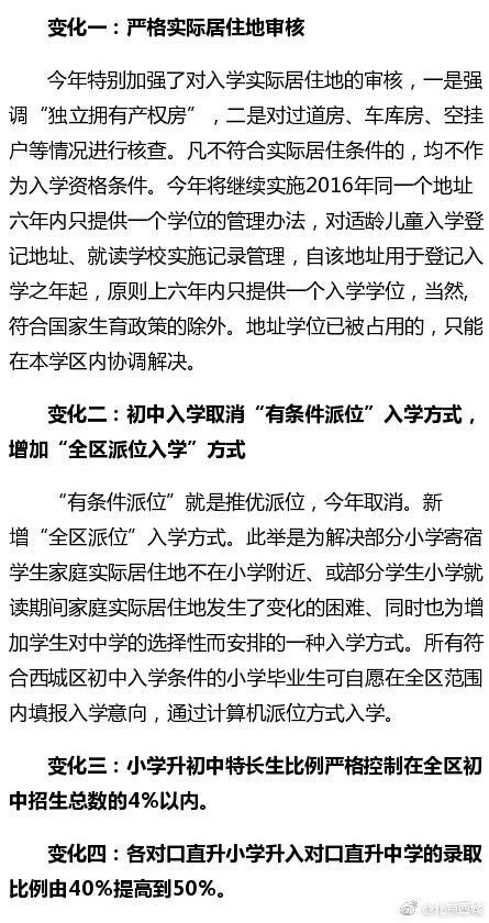 副区长司马红简要解读2017年西城教改的四大变化 集体户口与工作居