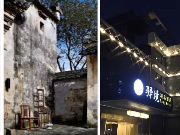 徽派建筑特色驿境精品酒店,演绎文化特色智慧酒店