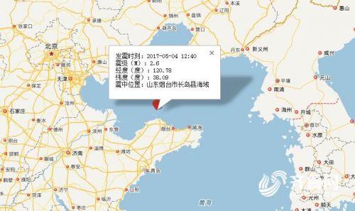 """烟台市长岛县海域发生26级地震图"""""""