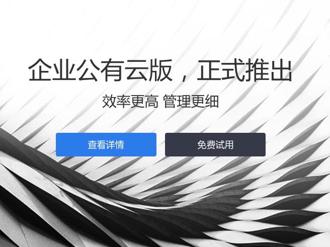 真技术驱动文档内容协同,巴别鸟开拓企业云盘市场
