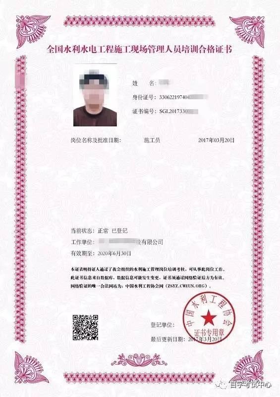 利工程协会网站报考系统(2)   中国水利工程协会施工员证书样本(