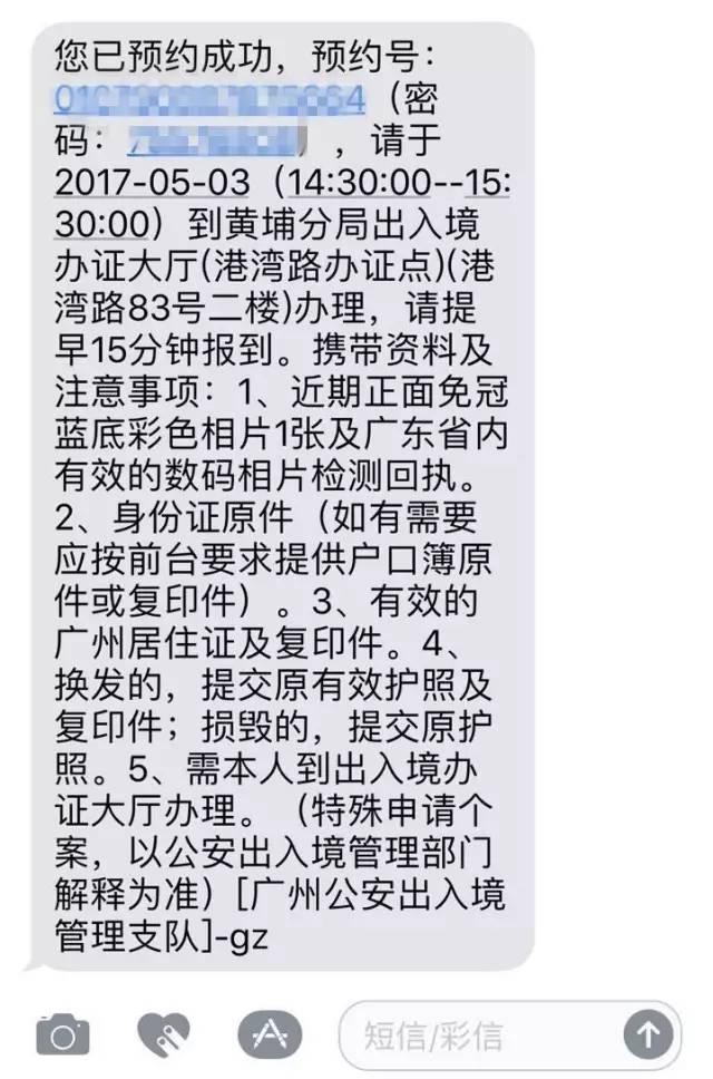外来人口 护照_中国护照