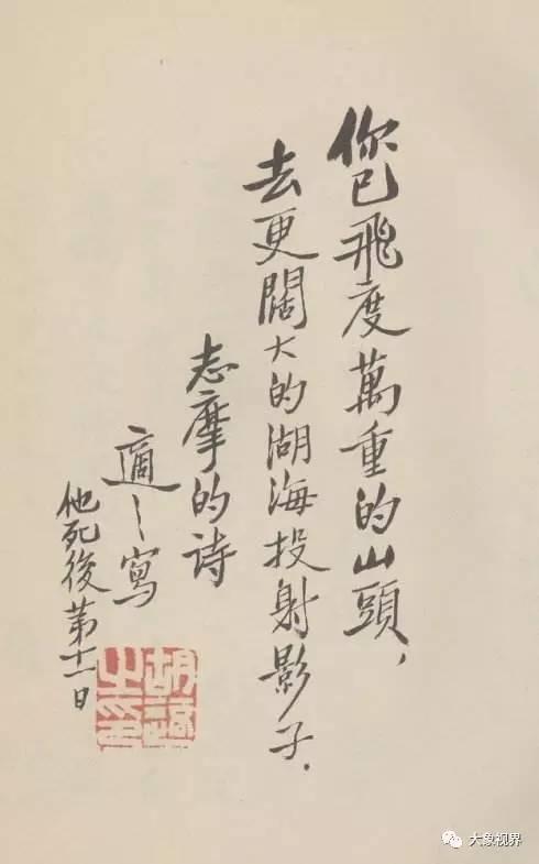 徐志摩去世后胡适先生抄下他的两句诗以怀念故友