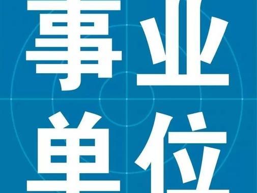 2017年福建省事业单位招聘信息汇总