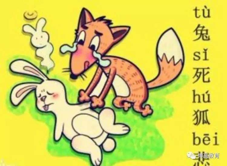 兔死( )悲谈( )色变 手和羊的四字词语 泣不成声和泪光闪闪的近义词图片