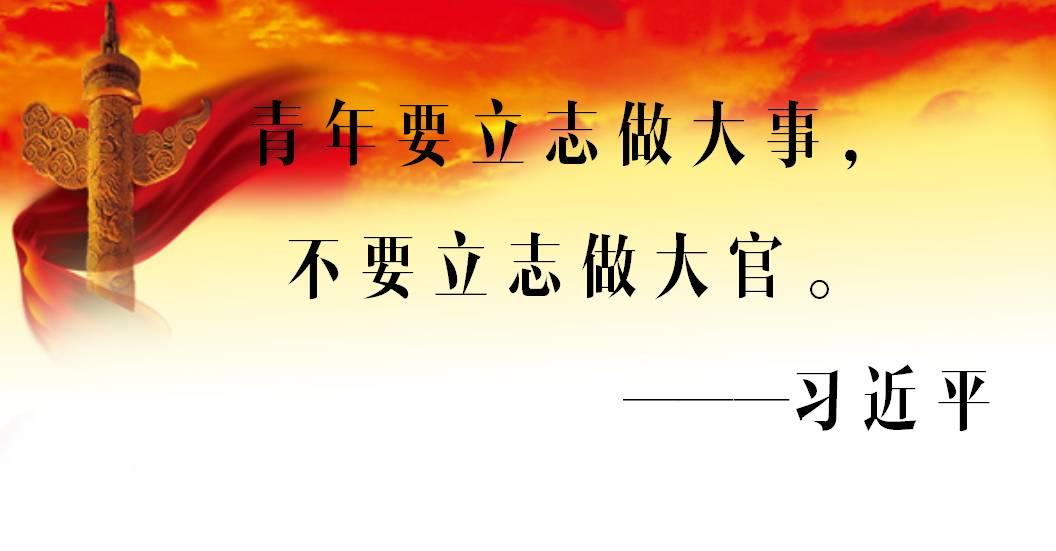 """用我们的青春筑""""中国梦"""",做社会主义新青年!"""
