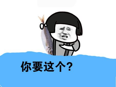 搞笑作死表情包,你的咸鱼能卖我一条吗? 段子精选 第7张