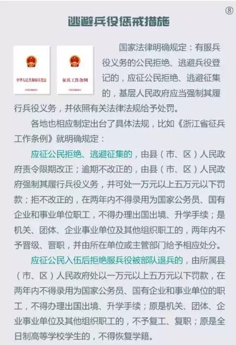 新资讯_2017年征兵新资讯