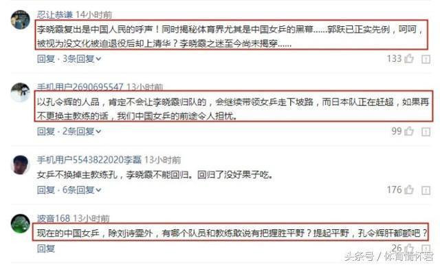 孔令辉会请李晓霞复出为女乒雪耻吗?网友评论却让人担忧