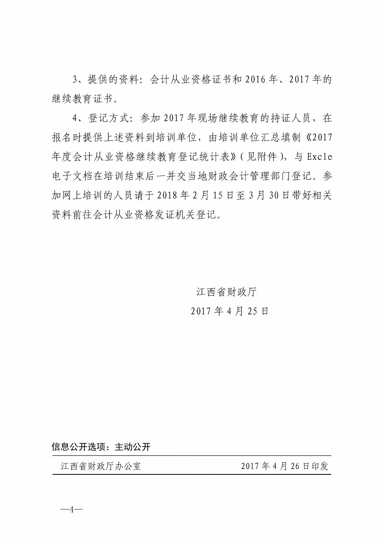 江西省财政厅:2017江西会计继续教育培训有关事项通知