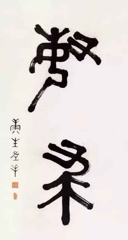 康生双手书写梅花篆字