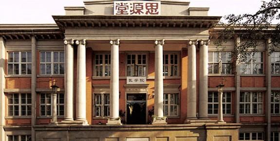 北京医学院附属中学_盘点藏在985高校中的医学院(一)