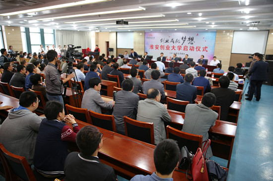 江苏省首家创业大学――淮安创业大学在江苏财经职业技术学院举行启动仪式