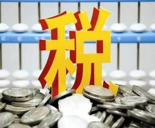 增值税�y�j:h��-+_财政部:7月1日起取消13%的增值税税率!