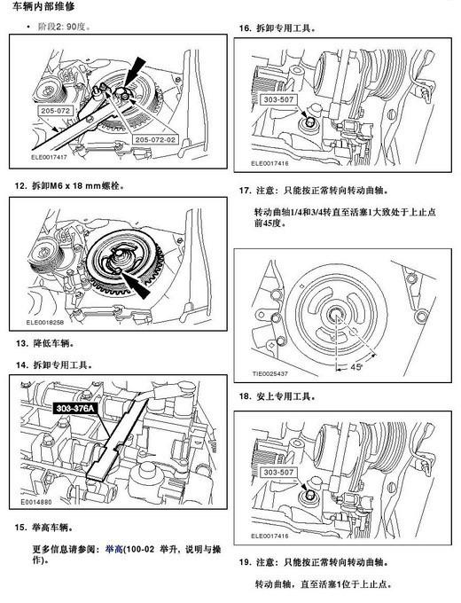 【汽车正时】长安福特福克斯1.8,2.0正时图