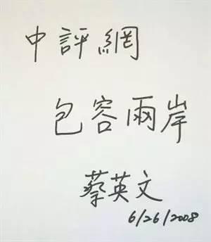 """、""""神威远播""""笔画太过繁琐复杂,怕把字写坏,经讨论后,蔡英文最"""