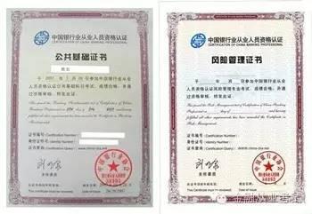 融行业需考哪些资格证书 哪些证书最有含金量