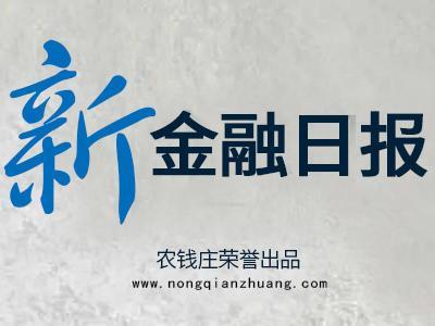 农钱庄新金融日报(17.05.06)