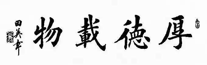 田英章四字楷书作品欣赏图片