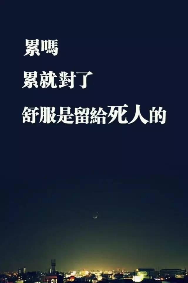 晚安励志句子,晚安励志语录