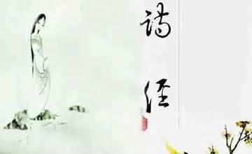 什么霜凌雪成语_凌雪作品