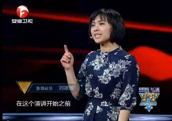 北大才女刘媛媛4分44秒演讲,让整个世界都沉默图片