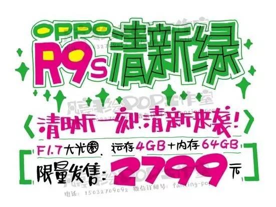 oppo手机产品pop手绘海报图片